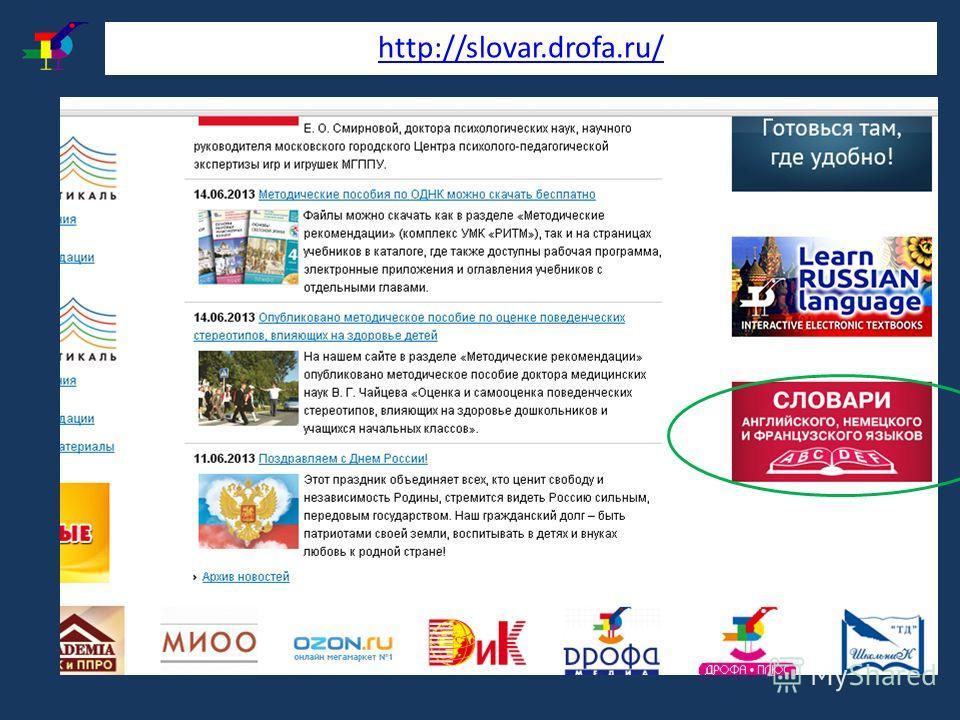 http://slovar.drofa.ru/