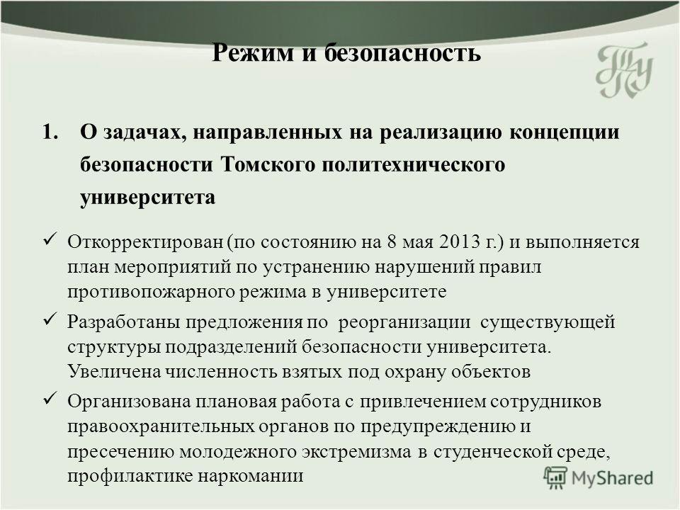 Режим и безопасность 1.О задачах, направленных на реализацию концепции безопасности Томского политехнического университета Откорректирован (по состоянию на 8 мая 2013 г.) и выполняется план мероприятий по устранению нарушений правил противопожарного