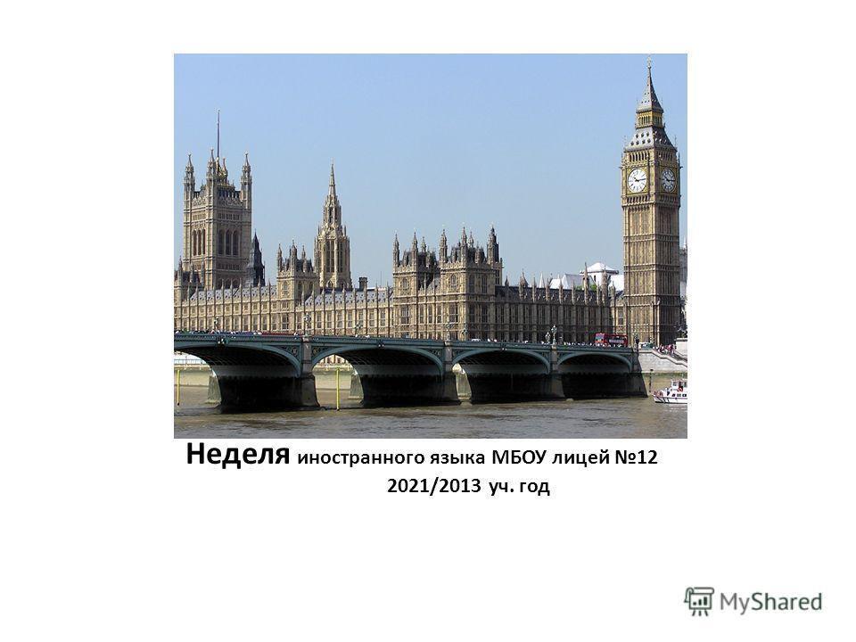 Неделя иностранного языка МБОУ лицей 12 2021/2013 уч. год