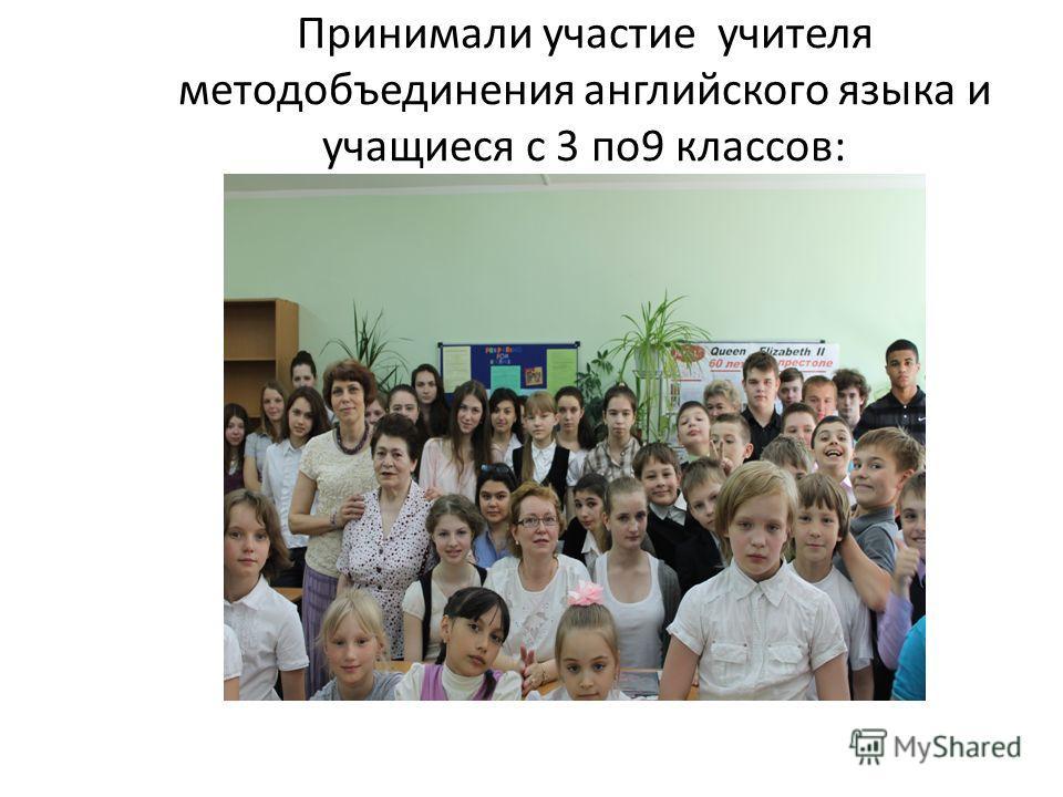Принимали участие учителя методобъединения английского языка и учащиеся с 3 по9 классов: