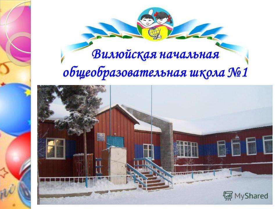 Вилюйская начальная общеобразовательная школа 1