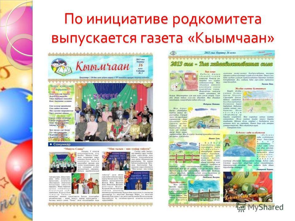 По инициативе родкомитета выпускается газета « Кыымчаан »