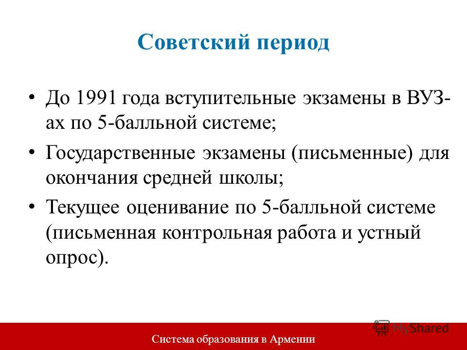 RUSSIA EDUCATION AID FOR DEVELOPMENT TRUST FUND Советский период До 1991 года вступительные экзамены в ВУЗ- ах по 5-балльной системе; Государственные экзамены (письменные) для окончания средней школы; Текущее оценивание по 5-балльной системе (письмен