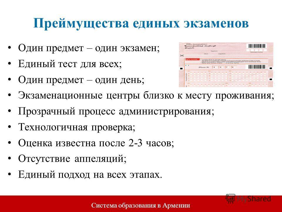 RUSSIA EDUCATION AID FOR DEVELOPMENT TRUST FUND Преймущества единых экзаменов Один предмет – один экзамен; Единый тест для всех; Один предмет – один день; Экзаменационные центры близко к месту проживания; Прозрачный процесс администрирования; Техноло