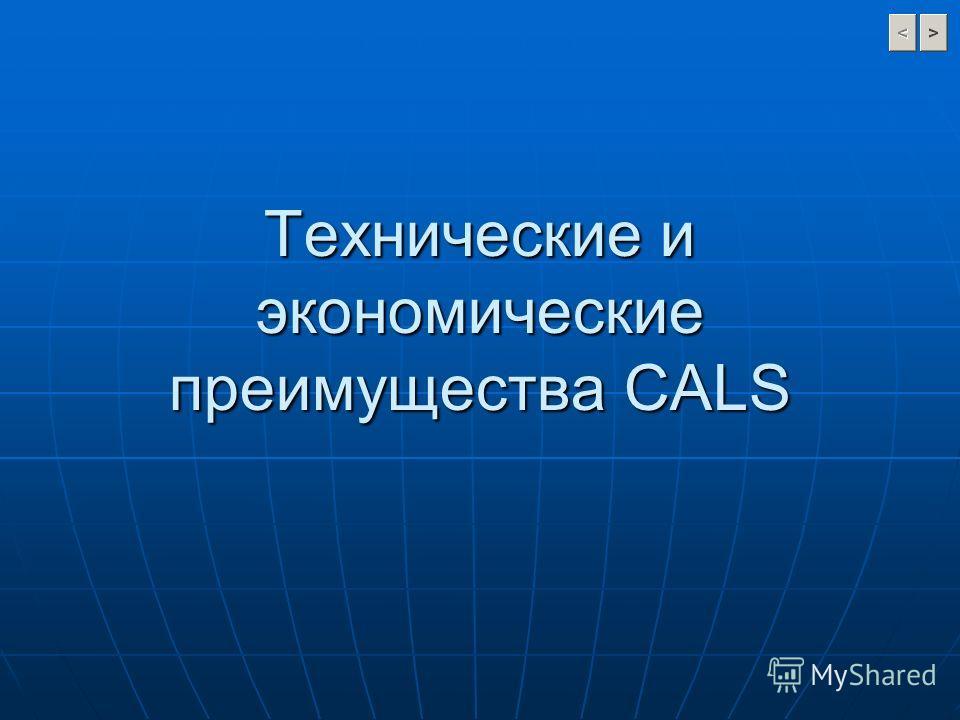 Технические и экономические преимущества CALS