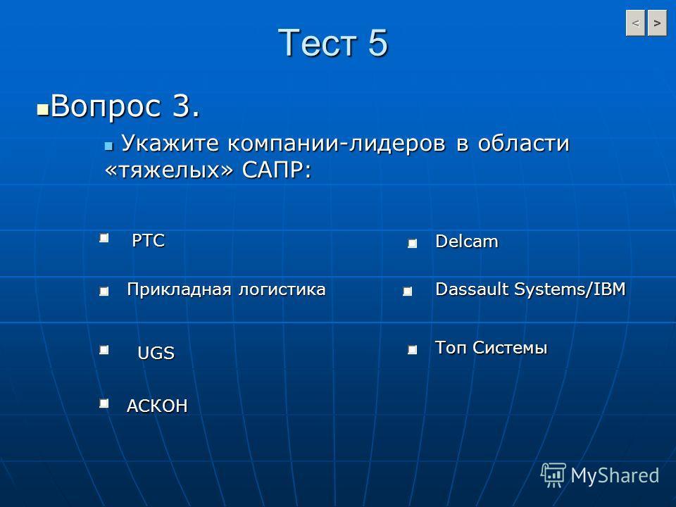 Тест 5 Вопрос 3. Вопрос 3. Укажите компании-лидеров в области «тяжелых» САПР: Укажите компании-лидеров в области «тяжелых» САПР: PTC Dassault Systems/IBM UGS АСКОН Delcam Прикладная логистика Топ Системы