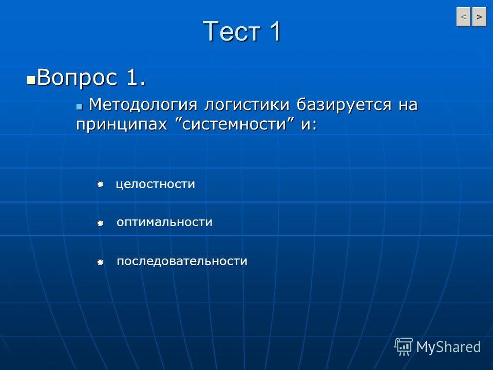 Тест 1 Вопрос 1. Вопрос 1. Методология логистики базируется на принципах системности и: Методология логистики базируется на принципах системности и: целостности оптимальности последовательности