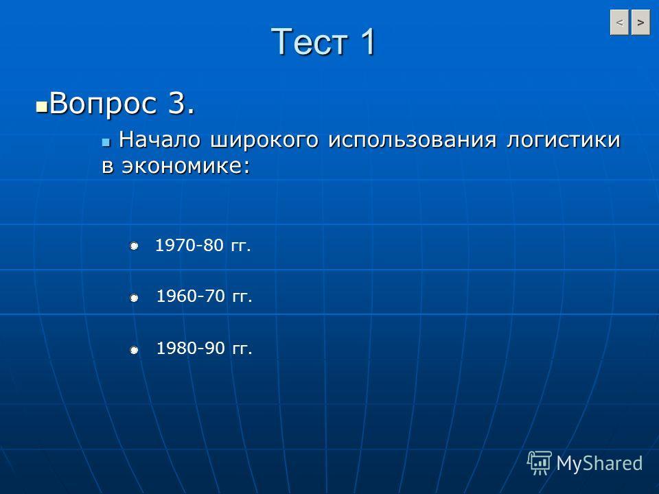 Тест 1 Вопрос 3. Вопрос 3. Начало широкого использования логистики в экономике: Начало широкого использования логистики в экономике: 1970-80 гг. 1960-70 гг. 1980-90 гг.