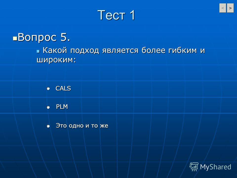 Тест 1 Вопрос 5. Вопрос 5. Какой подход является более гибким и широким: Какой подход является более гибким и широким: CALS PLM Это одно и то же