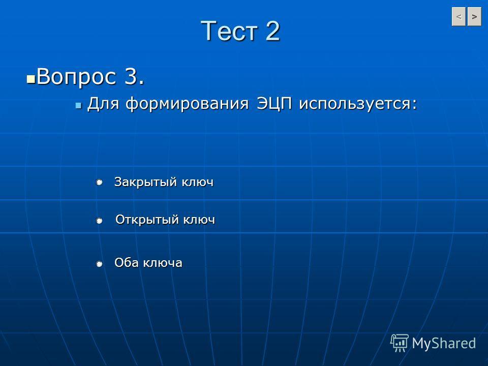 Тест 2 Вопрос 3. Вопрос 3. Для формирования ЭЦП используется: Для формирования ЭЦП используется: Закрытый ключ Открытый ключ Оба ключа