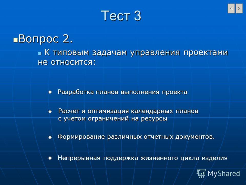 Тест 3 Вопрос 2. Вопрос 2. К типовым задачам управления проектами не относится: К типовым задачам управления проектами не относится: Разработка планов выполнения проекта Расчет и оптимизация календарных планов с учетом ограничений на ресурсы Формиров