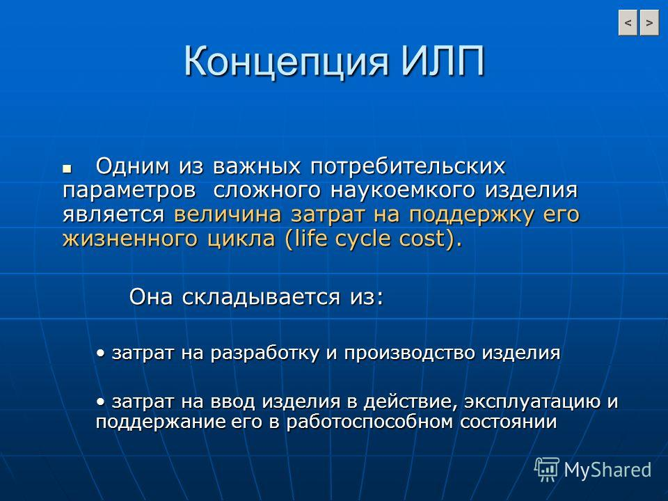 Концепция ИЛП Одним из важных потребительских параметров сложного наукоемкого изделия является величина затрат на поддержку его жизненного цикла (life cycle cost). Одним из важных потребительских параметров сложного наукоемкого изделия является велич