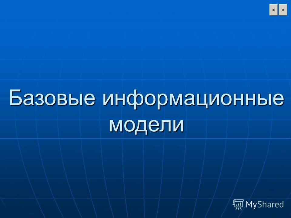 Базовые информационные Базовые информационныемодели