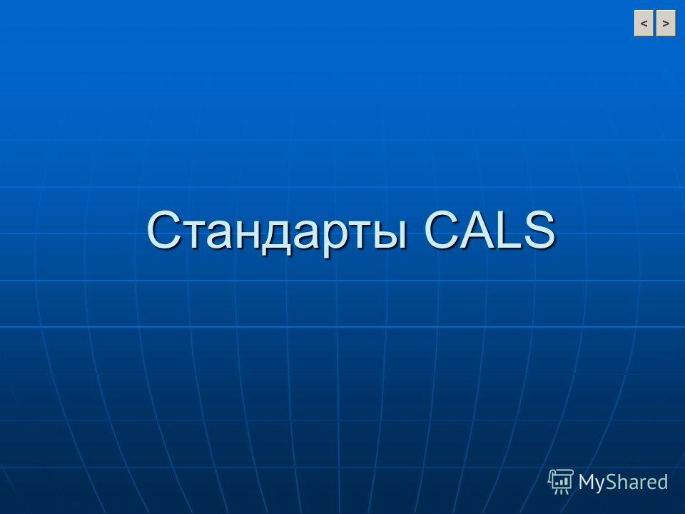 Стандарты CALS Стандарты CALS