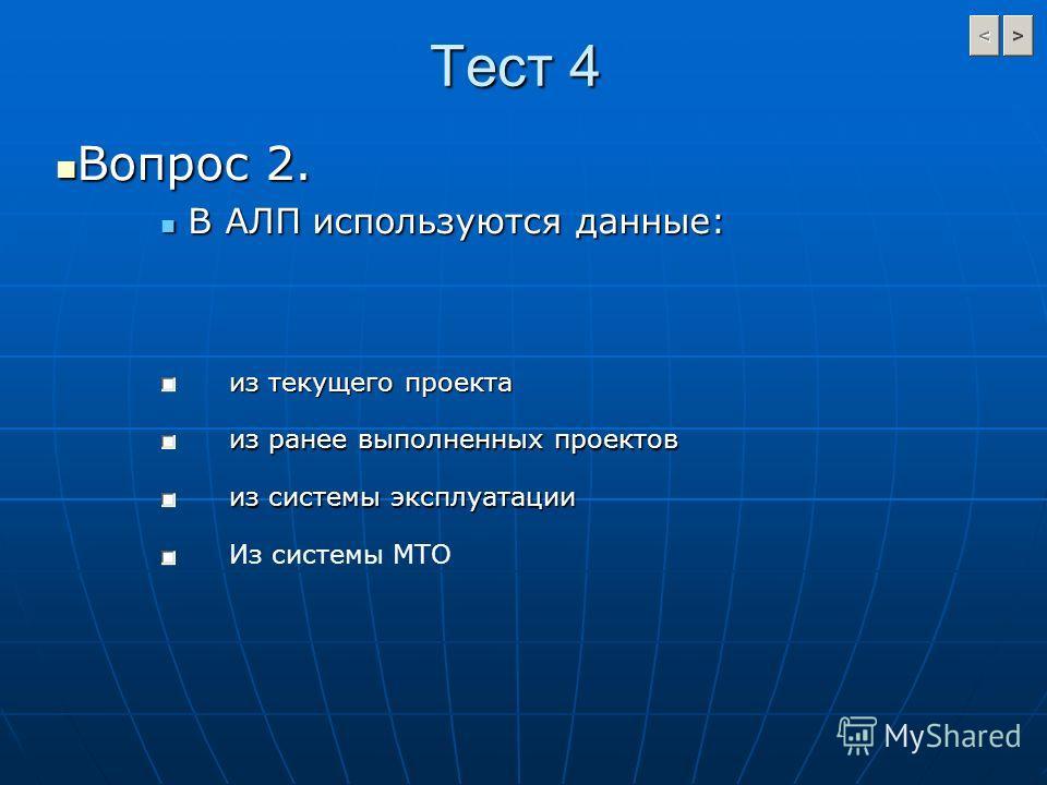 Тест 4 Вопрос 2. Вопрос 2. В АЛП используются данные: В АЛП используются данные: из текущего проекта из ранее выполненных проектов Из системы МТО из системы эксплуатации