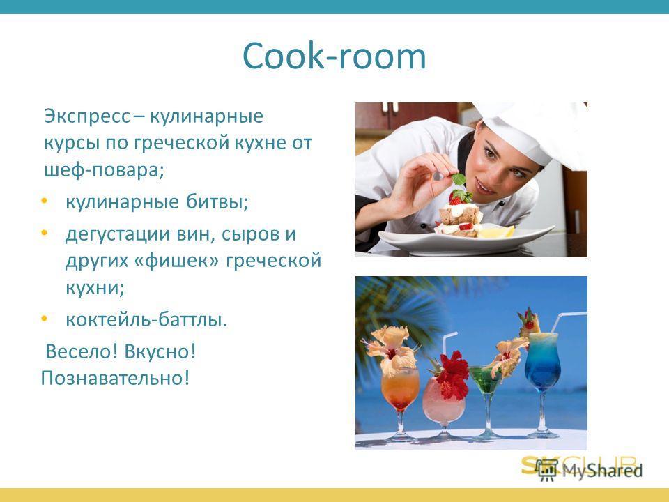 Сook-room Экспресс – кулинарные курсы по греческой кухне от шеф-повара; кулинарные битвы; дегустации вин, сыров и других «фишек» греческой кухни; коктейль-баттлы. Весело! Вкусно! Познавательно!