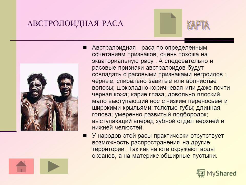 КАРТА «РАЗМЕЩЕНИЕ МОНГОЛОИДНОЙ РАСЫ» Найдите территории заселенные азиатской и американской ветвью монголоидной расы ?