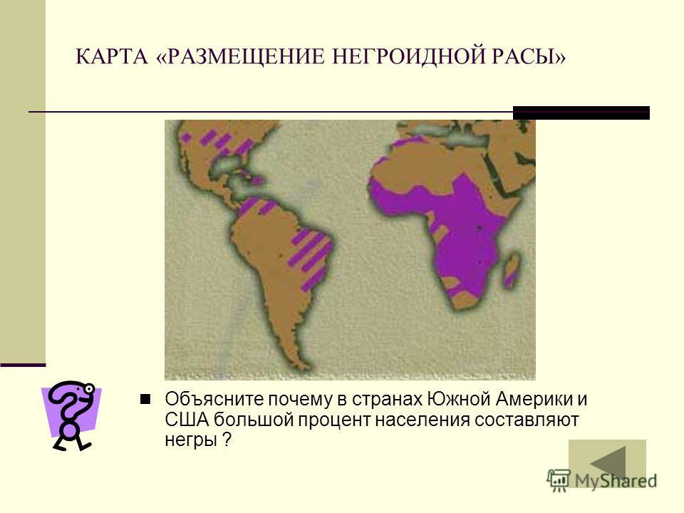 Большая негроидная раса в целом характеризуется определенным сочетанием признаков. К числу расовых признаков негроидов относятся: черные, спирально завитые или волнистые волосы; шоколадно-коричневая или даже почти черная (иногда желтовато- коричневая