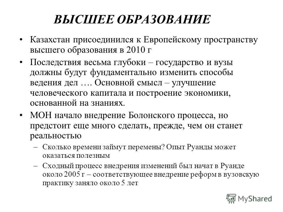 ВЫСШЕЕ ОБРАЗОВАНИЕ Казахстан присоединился к Европейскому пространству высшего образования в 2010 г Последствия весьма глубоки – государство и вузы должны будут фундаментально изменить способы ведения дел …. Основной смысл – улучшение человеческого к