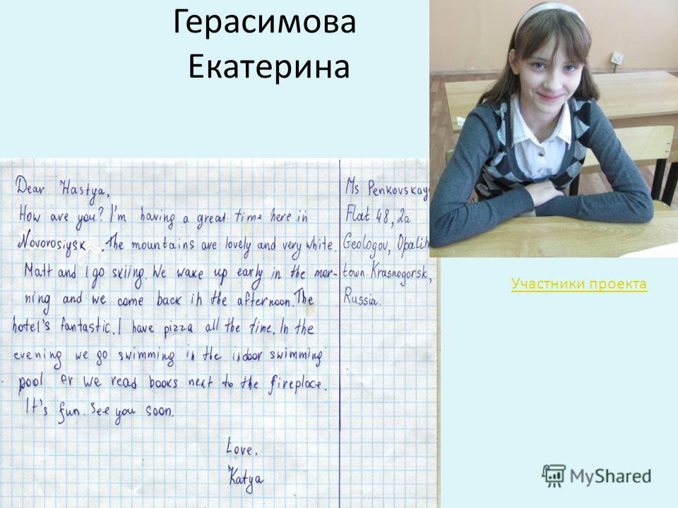 Герасимова Екатерина Участники проекта
