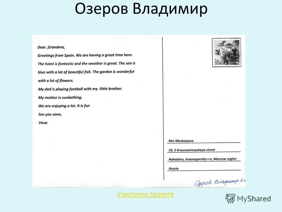 Озеров Владимир Участники проекта
