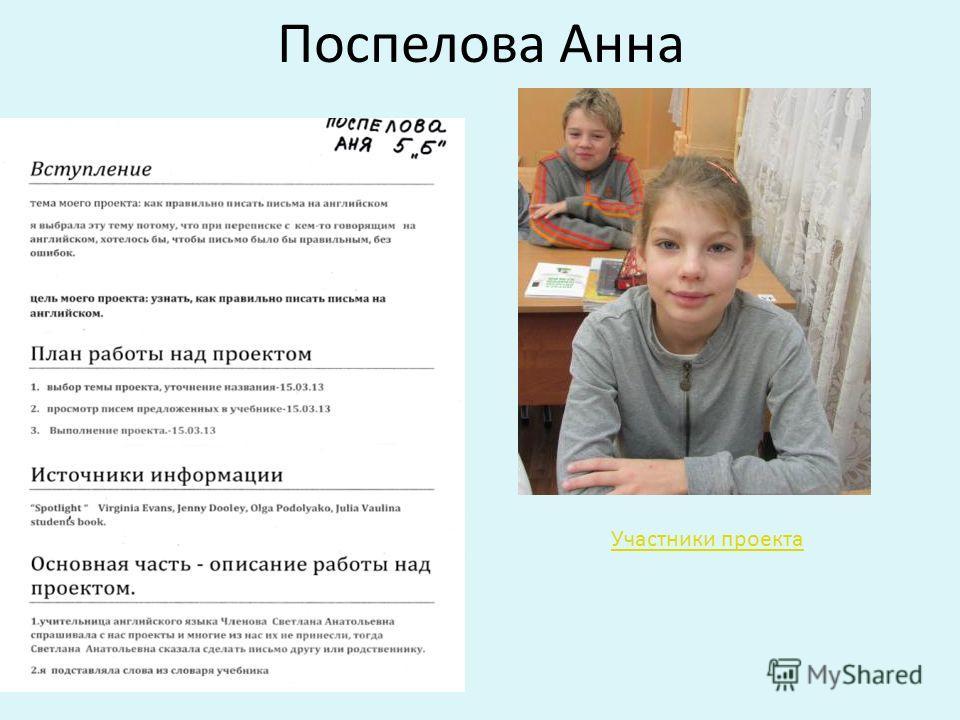 Поспелова Анна Участники проекта