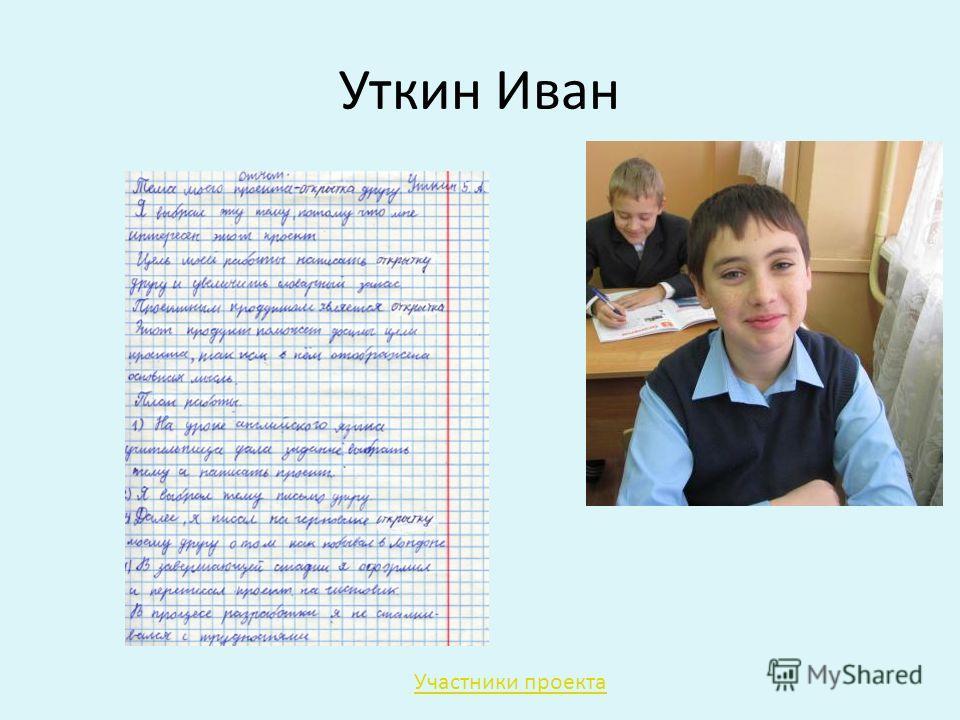 Уткин Иван Участники проекта