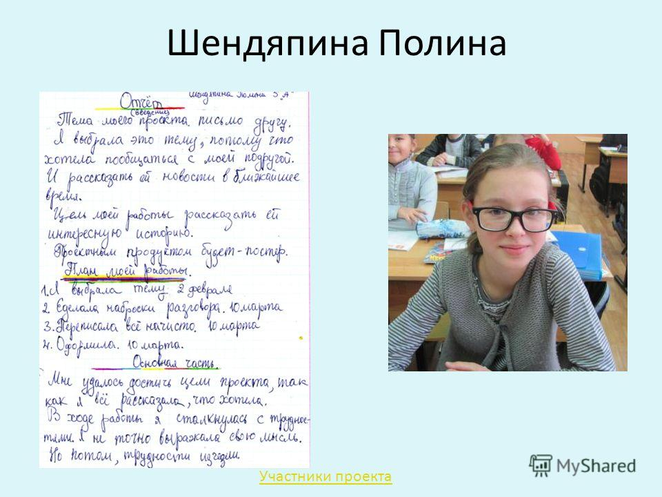 Шендяпина Полина Участники проекта