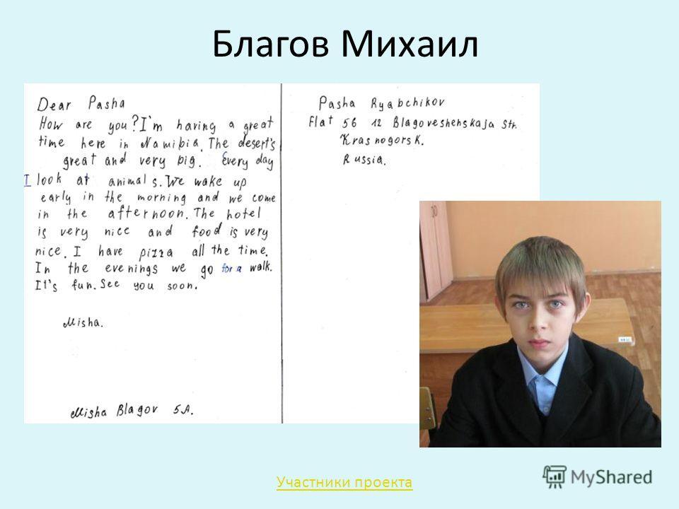 Благов Михаил Участники проекта
