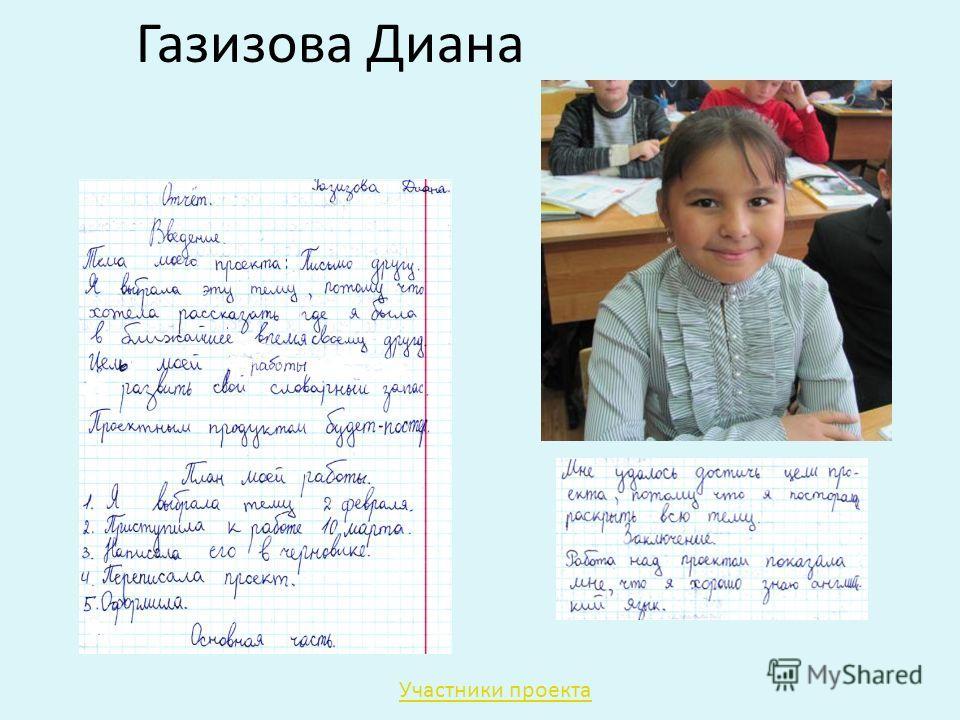 Газизова Диана Участники проекта