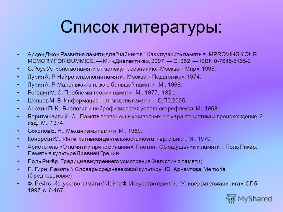 Список литературы: Арден Джон Развитие памяти для