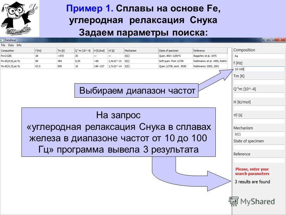 6 Пример 1. Сплавы на основе Fe, углеродная релаксация Снука Наименование сплава: сплавы на основеFe Программа выбрала 1238 сплавов Механизм релаксации: S (Релаксация Снука) Программа выбрала 530 сплавов Уточняем: углеродная релаксация Снука Программ