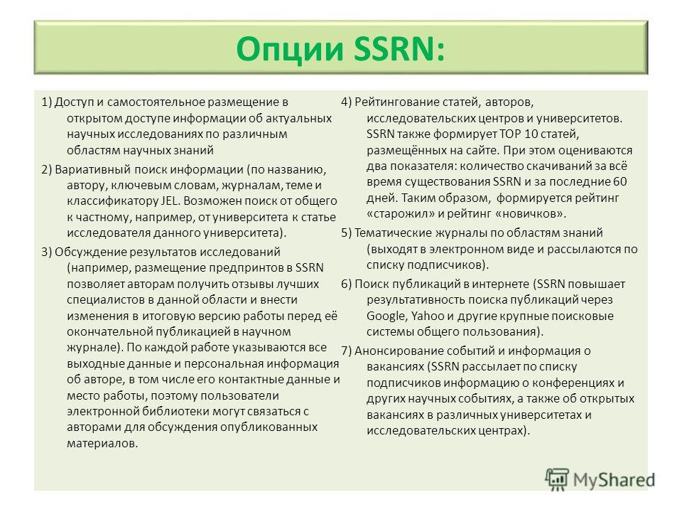Опции SSRN: 1) Доступ и самостоятельное размещение в открытом доступе информации об актуальных научных исследованиях по различным областям научных знаний 2) Вариативный поиск информации (по названию, автору, ключевым словам, журналам, теме и классифи