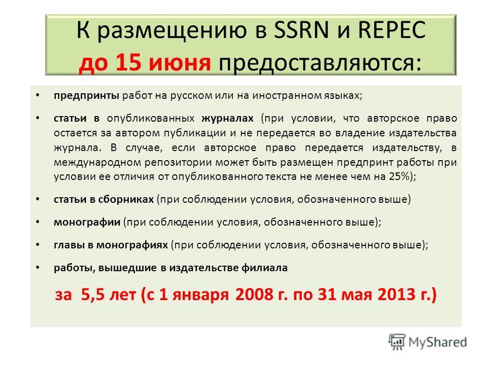 К размещению в SSRN и REPEC до 15 июня предоставляются: предпринты работ на русском или на иностранном языках; статьи в опубликованных журналах (при условии, что авторское право остается за автором публикации и не передается во владение издательства