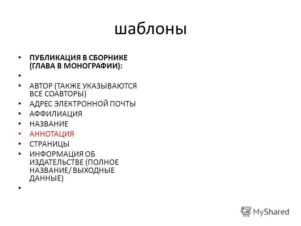 ПУБЛИКАЦИЯ В СБОРНИКЕ (ГЛАВА В МОНОГРАФИИ): АВТОР (ТАКЖЕ УКАЗЫВАЮТСЯ ВСЕ СОАВТОРЫ) АДРЕС ЭЛЕКТРОННОЙ ПОЧТЫ АФФИЛИАЦИЯ НАЗВАНИЕ АННОТАЦИЯ СТРАНИЦЫ ИНФОРМАЦИЯ ОБ ИЗДАТЕЛЬСТВЕ (ПОЛНОЕ НАЗВАНИЕ/ ВЫХОДНЫЕ ДАННЫЕ) шаблоны
