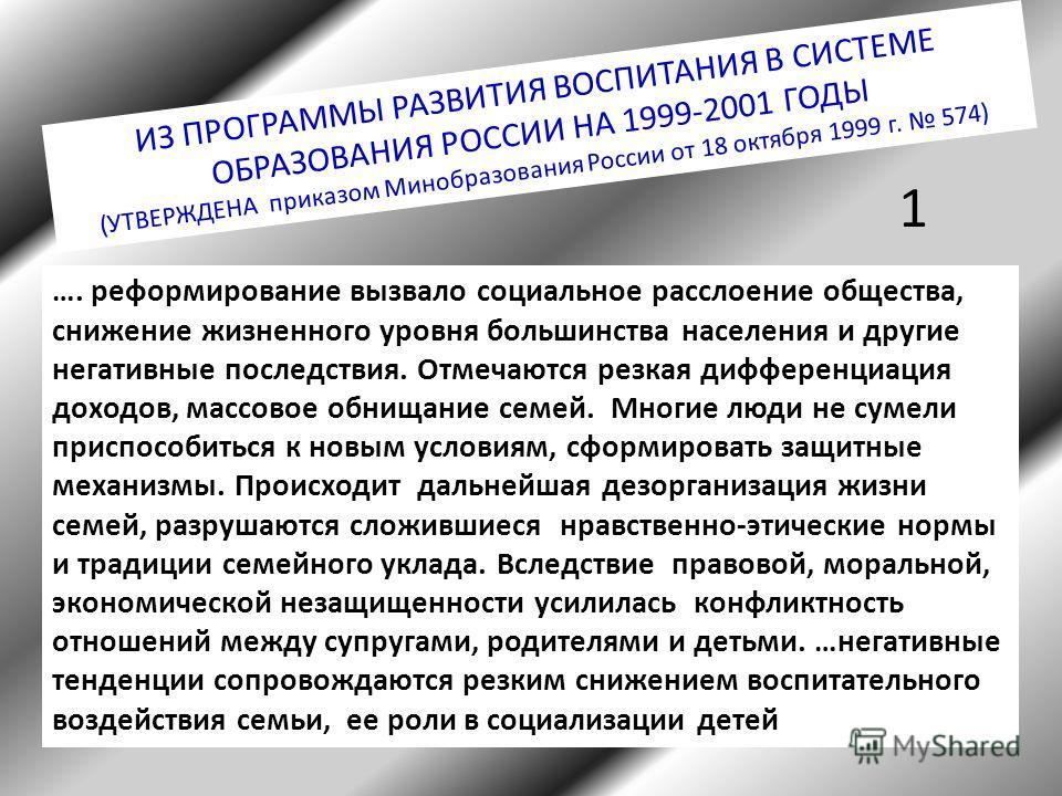 ИЗ ПРОГРАММЫ РАЗВИТИЯ ВОСПИТАНИЯ В СИСТЕМЕ ОБРАЗОВАНИЯ РОССИИ НА 1999-2001 ГОДЫ (УТВЕРЖДЕНА приказом Минобразования России от 18 октября 1999 г. 574) …. реформирование вызвало социальное расслоение общества, снижение жизненного уровня большинства нас