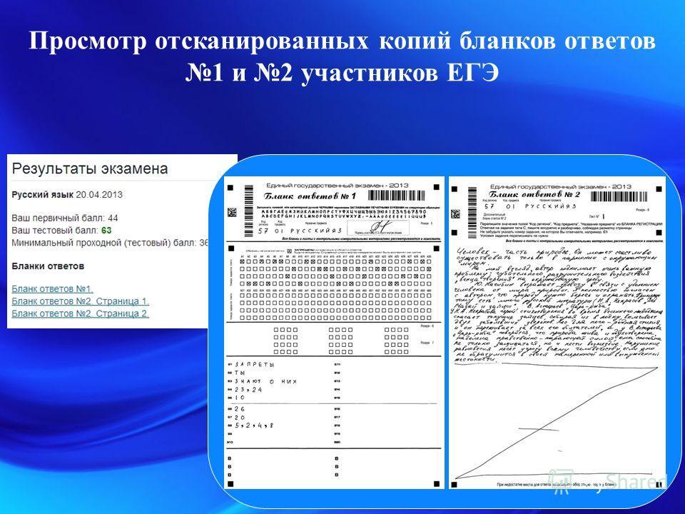 Просмотр отсканированных копий бланков ответов 1 и 2 участников ЕГЭ