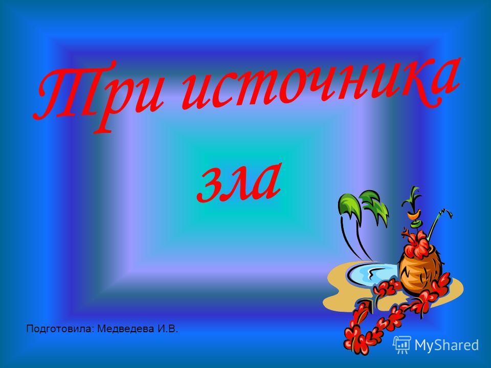 Подготовила: Медведева И.В.