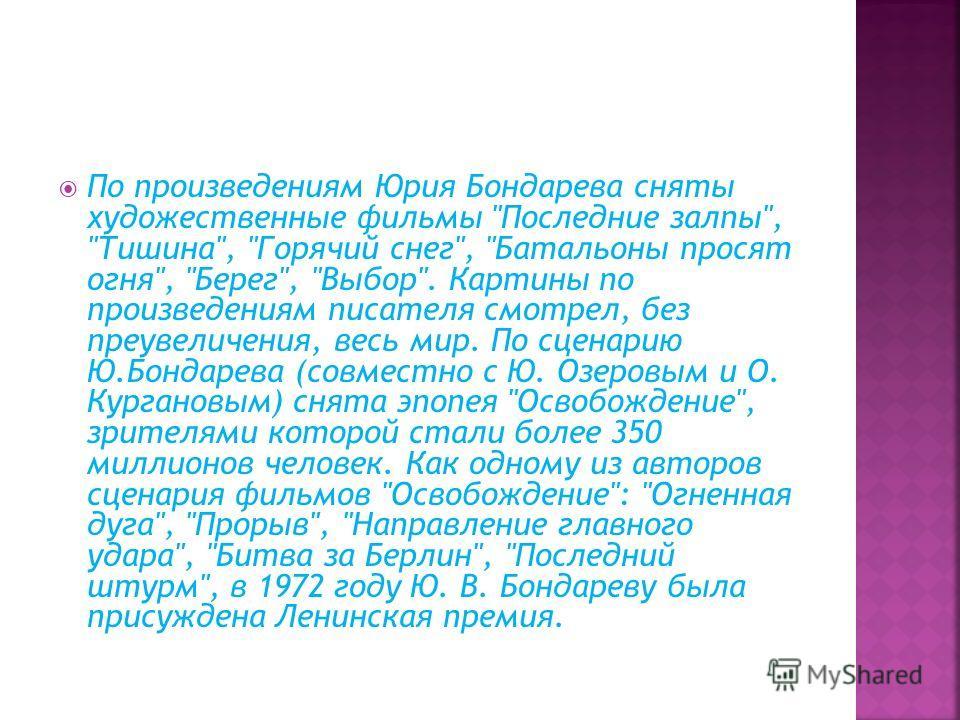 По произведениям Юрия Бондарева сняты художественные фильмы