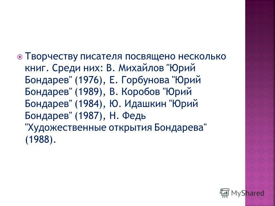 Творчеству писателя посвящено несколько книг. Среди них: В. Михайлов