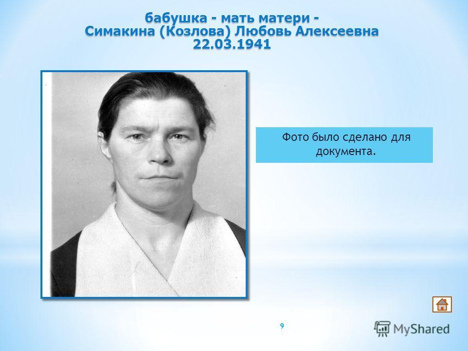Фото было сделано для документа. 9 бабушка - мать матери - Симакина (Козлова) Любовь Алексеевна 22.03.1941