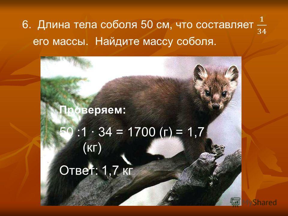 Проверяем: 50 :1 34 = 1700 (г) = 1,7 (кг) Ответ: 1,7 кг