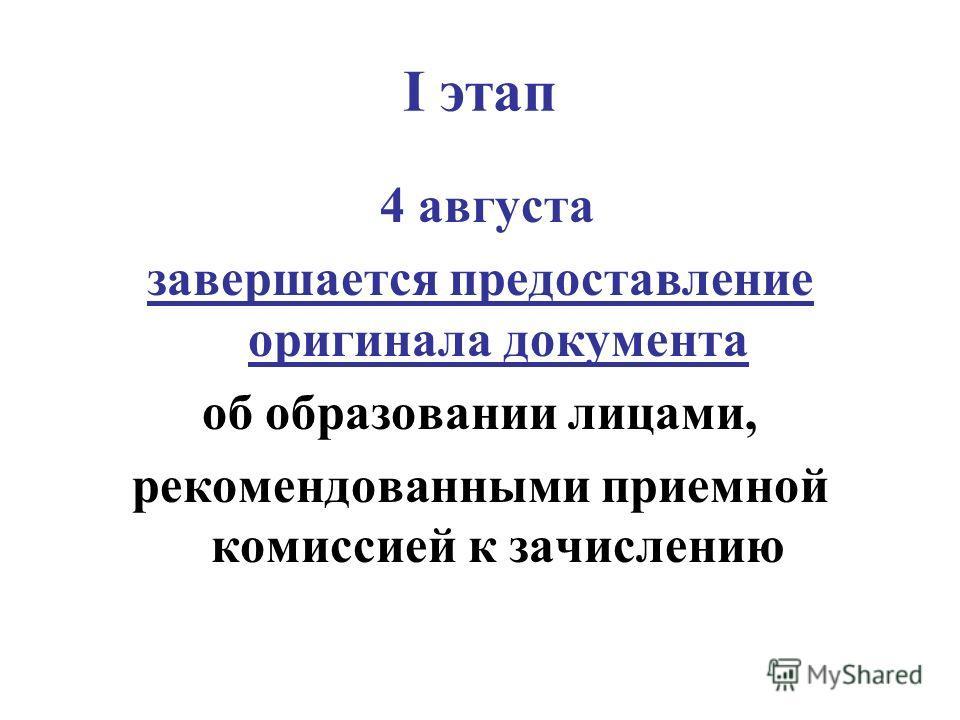 I этап 4 августа завершается предоставление оригинала документа об образовании лицами, рекомендованными приемной комиссией к зачислению