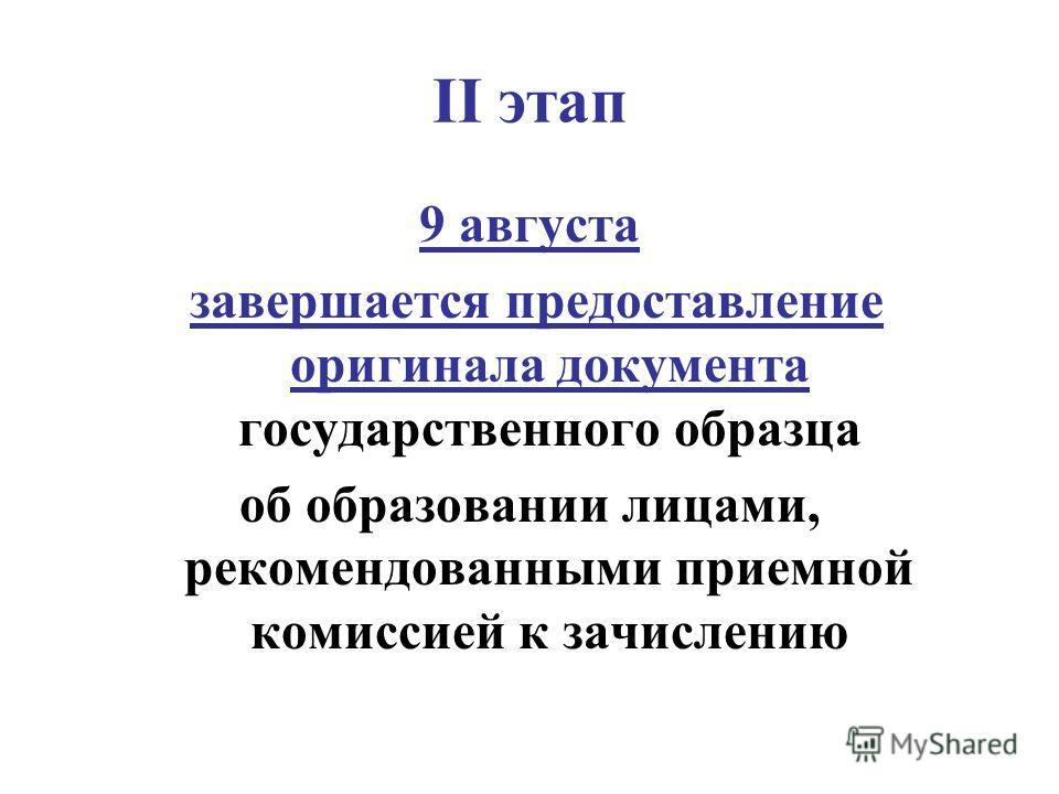 II этап 9 августа завершается предоставление оригинала документа государственного образца об образовании лицами, рекомендованными приемной комиссией к зачислению