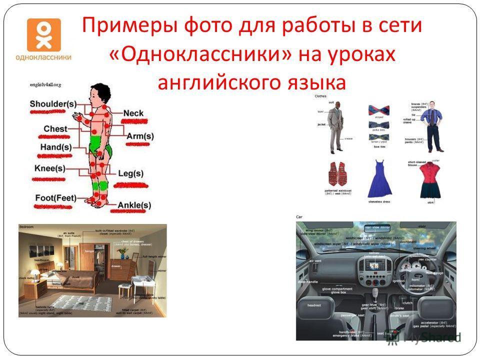 Примеры фото для работы в сети « Одноклассники » на уроках английского языка