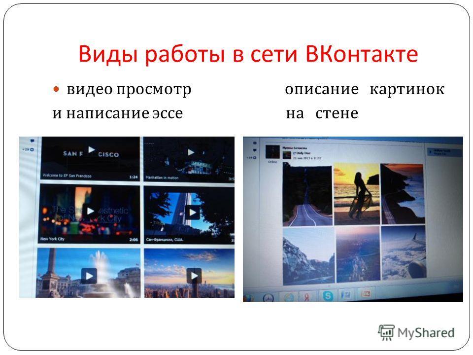 Виды работы в сети ВКонтакте видео просмотр описание картинок и написание эссе на стене