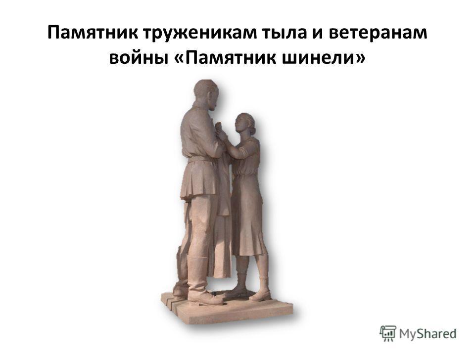 Памятник труженикам тыла и ветеранам войны «Памятник шинели»