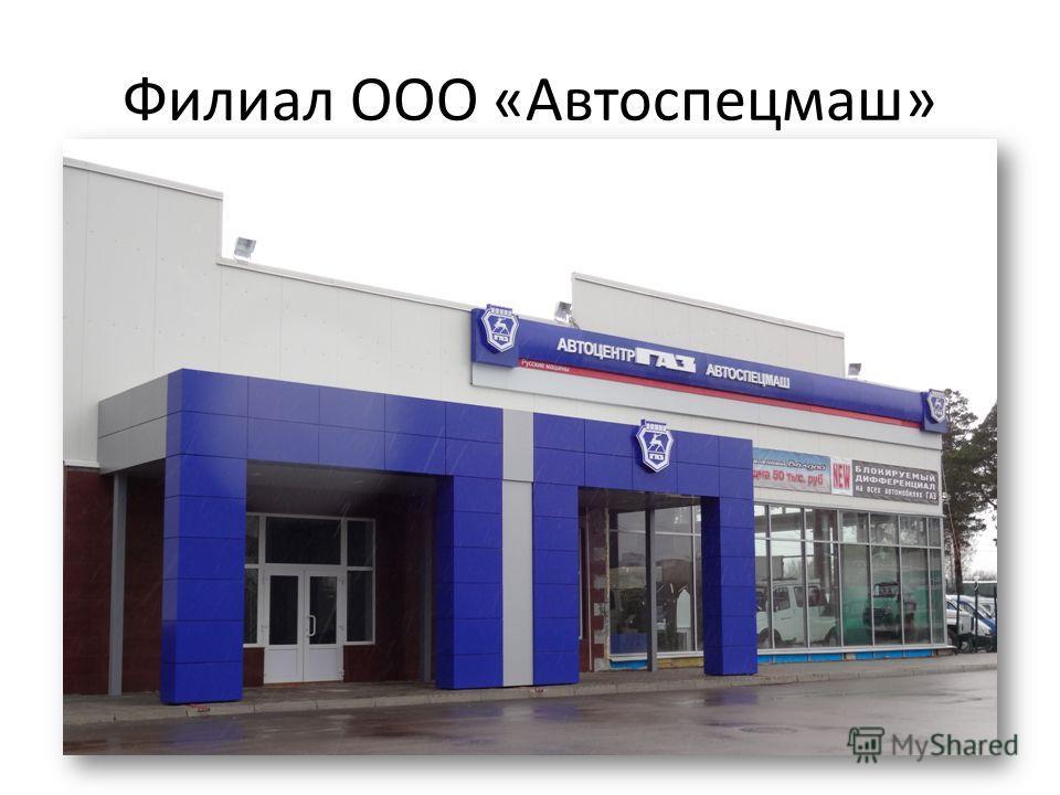 Филиал ООО «Автоспецмаш»