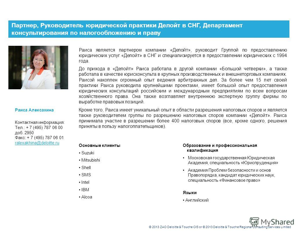 © 2013 ZAO Deloitte & Touche CIS or © 2013 Deloitte & Touche Regional Consulting Services Limited Раиса Алексахина Контактная информация: Тел.: + 7 (495) 787 06 00 доб. 2950 Факс: + 7 (495) 787 06 01 ralexakhina@deloitte.ru ralexakhina@deloitte.ru Ра
