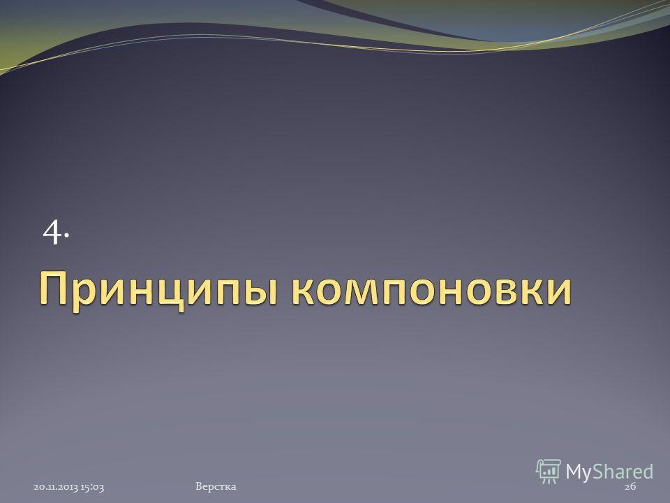 4. 20.11.2013 15:05Верстка26